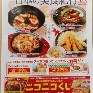 【ガストの新チラシ】「日本の美食紀行 秋」