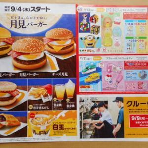 【マクドナルドの新チラシ】月見バーガーのチラシ/チキンチーズバーガーの抽選結果