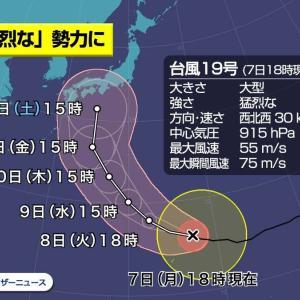 (猛烈な台風)どうなる週末イベント。