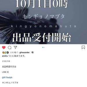 web品評会・キンギョノマブタ。