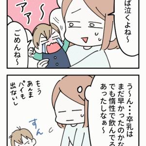 ばべちゃん卒乳への道②