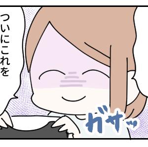 【PR】ギュギュブラ、ついに使いました!!
