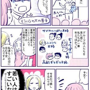 昔の話86 両親教室②(終)
