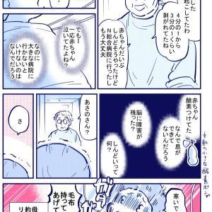 昔の話95 常位胎盤早期剥離③(終)