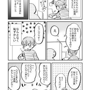 漫画家を目指していた頃の話4(完)