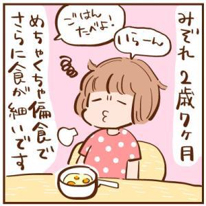 食べない長女①