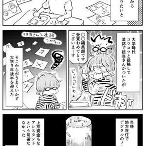 漫画家志望が新卒で内定出なかった話(1/2)