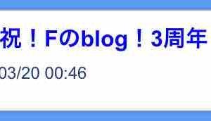 814.Fのblog通算190万アクセス達成!