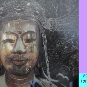 法隆寺の釈迦三尊像と薬師如来像の銘文を読もう