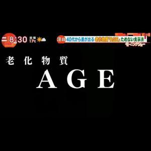 AGE特集 テレ朝 モーニングショー