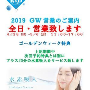 2019GW営業のご案内