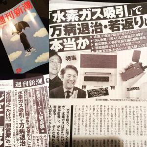 週刊新潮に「水素」記事掲載