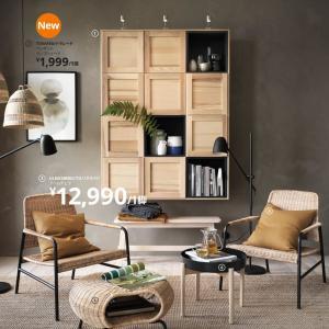 IKEAの春夏カタログ