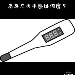 あなたの平熱は何度?