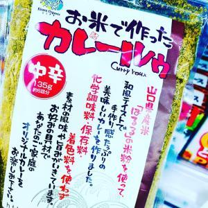 【発見シリーズ】カレー粉