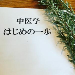 中医学講座ー初級ー