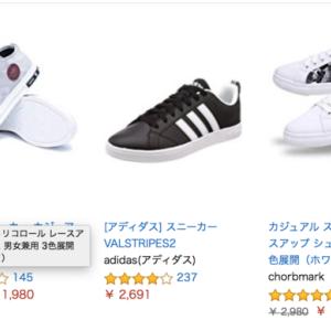 靴を買うならアマゾンで買うべき・靴屋店舗で買うのは高すぎる!