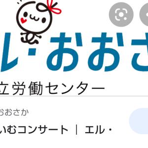 エル大阪のランチタイムコンサートに出演します!