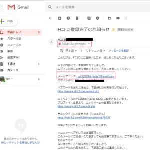 【FC2ブログに引っ越し】Gメールのサブアドレス