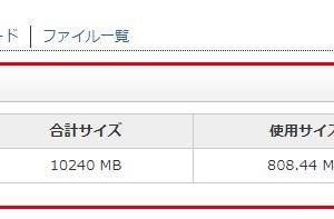 【FC2ブログ】投稿記事の写真をGoogleフォトからアップすると使用率が全く変わらない