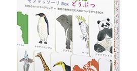 気軽にモンテッソーリ教育を体験するカード「モンテッソーリBox どうぶつ」の感想