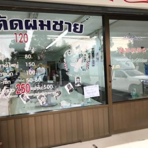 非常事態令一部解除のバンコク郊外