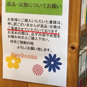まだまだ気になる日本語12