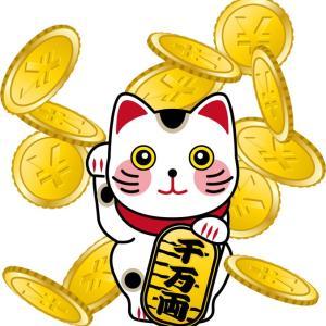 夢の月収18万円台