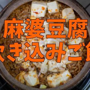 超絶美味!麻婆豆腐炊き込みご飯を作ってモテていく