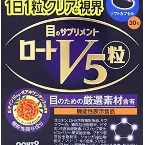 【経験談】ロート製薬V5粒は老眼に効果があるのか正直レビュー
