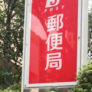 郵便局(の支店) / die Postfiliale / post office branch