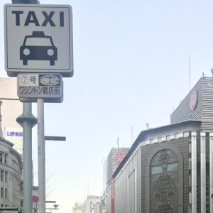 タクシー / das Taxi / taxi