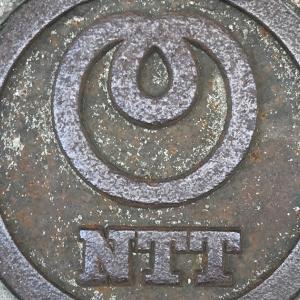 NTT [日本電信電話株式会社] / Nippon Telegraph and Telephone