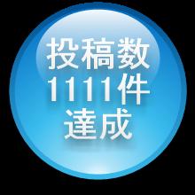 投稿数1111件達成:2019.12.09