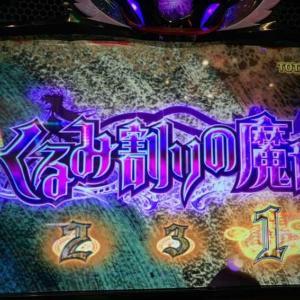 """【まどマギ3 叛逆】穢れ解放から""""くるみ割りの魔女""""へ突入!!"""
