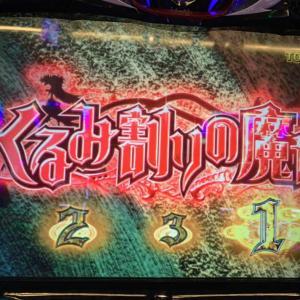 【まどマギ3 】追撃レインボー!?タイトル赤文字のくるみ割りの魔女に突入!