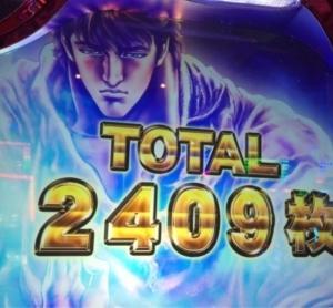 【北斗天昇】ライバルが掛け持ちしてるのを注意して昇天を掴み取る!