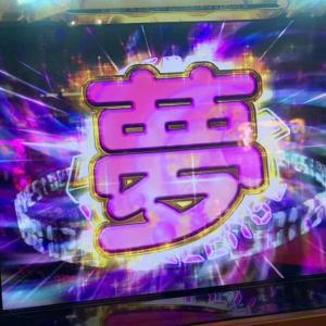 【プレミアムビンゴ】成功すればHooah確定!?「夢」ロゴのCZきました!!