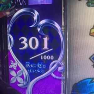 【リゼロ】ポイント末尾の数字がおかしい!?設定2以上確定やん!【黄門ちゃま喝】家康降臨で久しぶりに100Gを超えました…!!