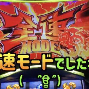 【モンキーターン4】リールロックからダブルレインボーナビ!全速モード突入!