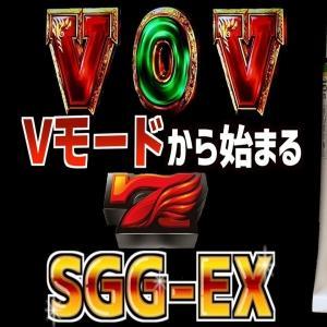 VモードからSGG-EX再び…!今度こそ最後のエクストラ【凱旋生活6日目】