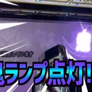 【リゼロ】お宝台を拾って鬼ランプを点灯させよ!