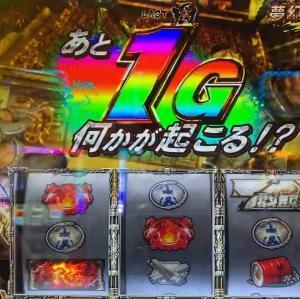 【北斗無双】最初で最後のAT当選!!結果は・・・