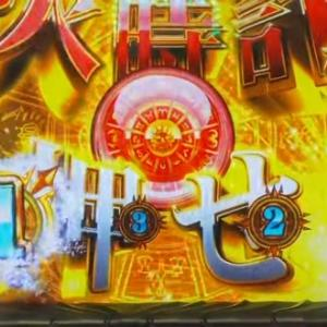 【聖闘士星矢 海皇覚醒】期待値2万円!?不屈マックスを拾うことに成功!