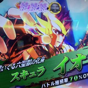 【聖闘士星矢 海皇覚醒】リセットのカニ歩きから70%不屈45p!