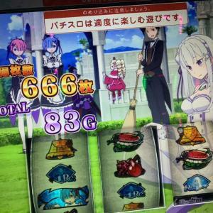 """リゼロで""""666枚""""の獲得!(6確と勘違いさせて読者を釣る作戦)"""