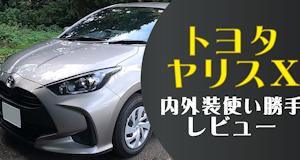 トヨタ・ヤリス X 内外装使い勝手動画をYouTubeにアップ