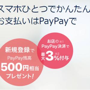 Yahoo!の関係で今更PayPayに登録することになった