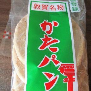 敦賀のかたパン