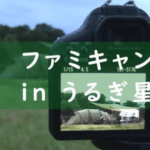 【キャンプの記録】雨男とうるぎ星の森キャンプ場